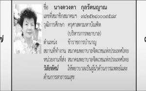 สนับสนุนตัวแทนพยาบาลจิตเวช NO 7 ให้เข้าไปทำหน้าที่ในสมาคมพยาบาลแห่งประเทศไทยกันนะคะ