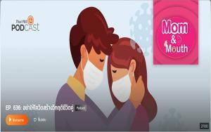 ขอเชิญรับฟัง Thai PBS PODCAST EP.636 : อย่าให้โควิดสร้างวิกฤติชีวิตคู่