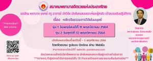 สมาคมพยาบาลจิตเวชแห่งประเทศไทย ขอเชิญผู้สนใจเข้าร่วมอบรมเชิงปฏิบัติการ เรื่อง หลักจริยธรรมการวิจัยในมนุษย์